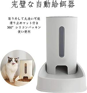 Shengshou 自動給餌器 ぺット用 自動餌やり 猫犬用 給餌器 多頭飼い 犬猫お留守番対策 ウォーターボトル 大容量 自動餌やり器 3.8L(グレー)