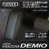 新型デミオ カーボン調ラバー製フットレストカバーマット マツダDJ系デミオ YMTカーボンシリーズ DMODJ-CB-FC