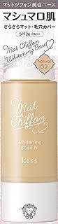 キス マットシフォンUVホワイトニングベースN02 ナチュラル 37g