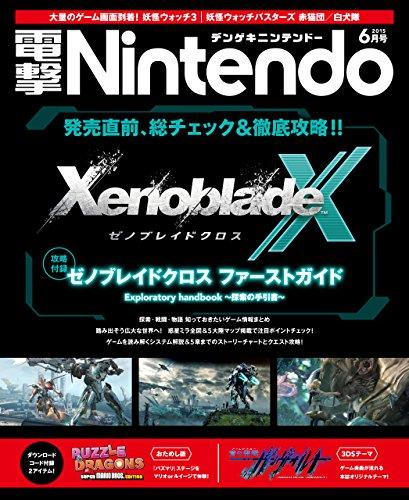 電撃Nintendo 2015年6月号 [雑誌]
