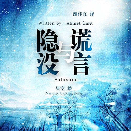 隐没与谎言 - 隱沒與謊言 [Patasana] audiobook cover art