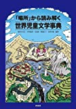 「場所」から読み解く世界児童文学事典