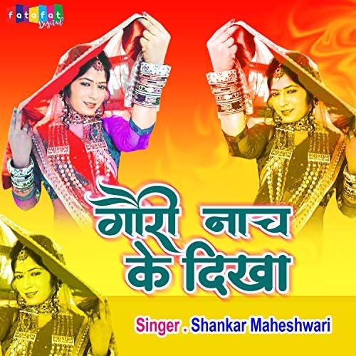 Shankar Maheshwari