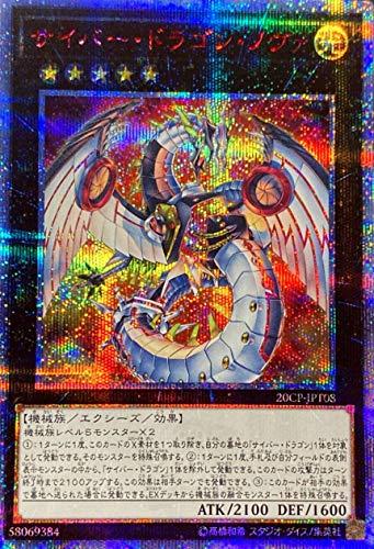 遊戯王 プロモーション 20CP-JPT08 サイバー・ドラゴン・ノヴァ【20thシークレットレア】