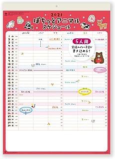 新日本カレンダー 2021年 カレンダー 壁掛け ぽちっとアニマルスケジュール NK62