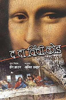 THE DA VINCI CODE (Marathi Edition) by [DAN BROWN, AJIT THAKUR]
