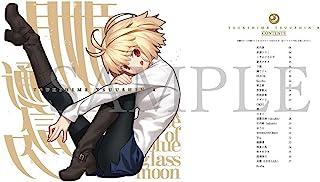 月姫通信R 月姫 - A piece of blue glass moon - アニプレックスプラス 特典冊子 TYPE MOON Fate FGO ANIPLEX+