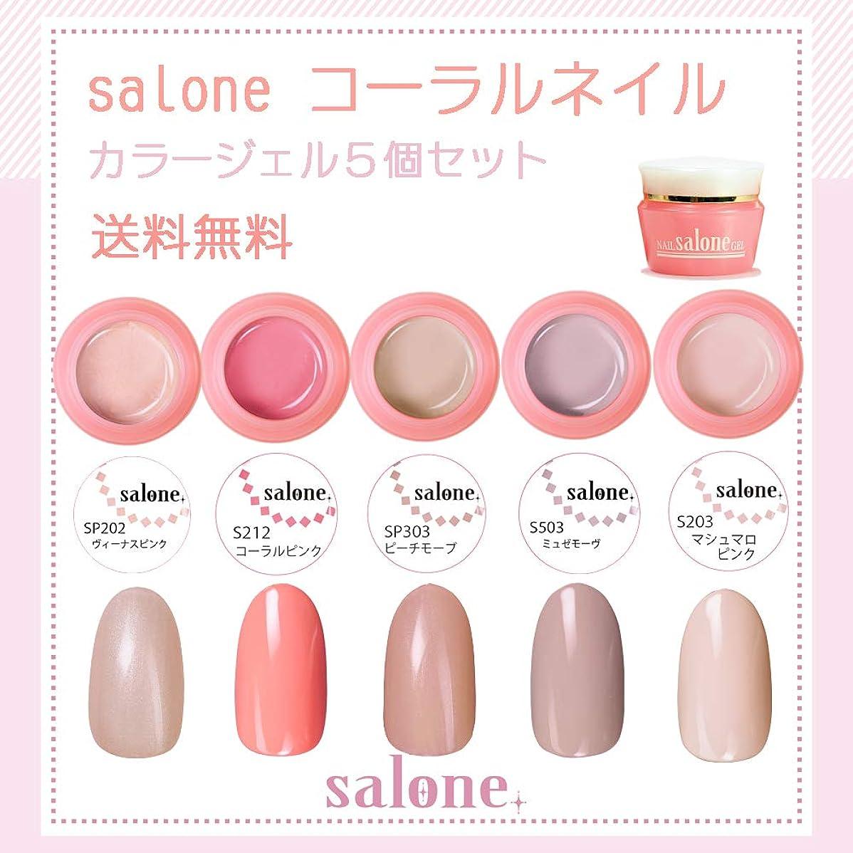 歴史的ヨーグルト王位【送料無料 日本製】Salone コーラルネイル カラージェル5個セット 明るくて肌なじみの良い人気カラーをチョイスしました。