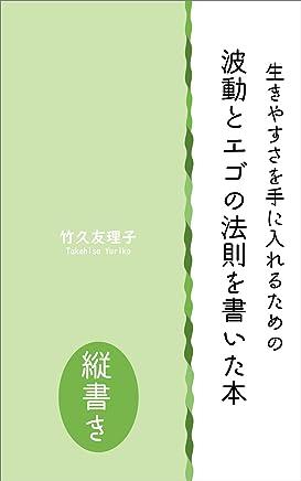 生きやすさを手に入れるための 波動とエゴの法則を書いた本【縦書き】