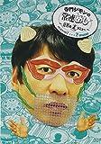 寺門ジモンの常連めし~奇跡の裏メニュー~season2 メニュー2 DVD