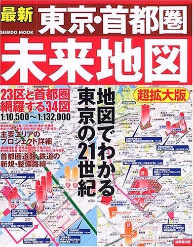 最新東京・首都圏未来地図―超拡大版 (Seibido mook)