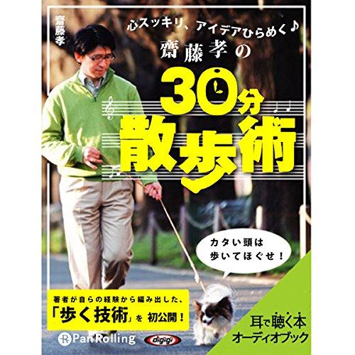 『齋藤孝の30分散歩術』のカバーアート