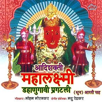 Adhi Shakti Mahalaxmi Dhanugavi Prakatlidhun