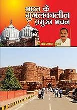 भारत के मुगलकालीन प्रमुख भवन : Mughal Buildings In India (Hindi Edition)