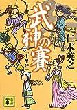 武神の賽 千里伝 (講談社文庫)