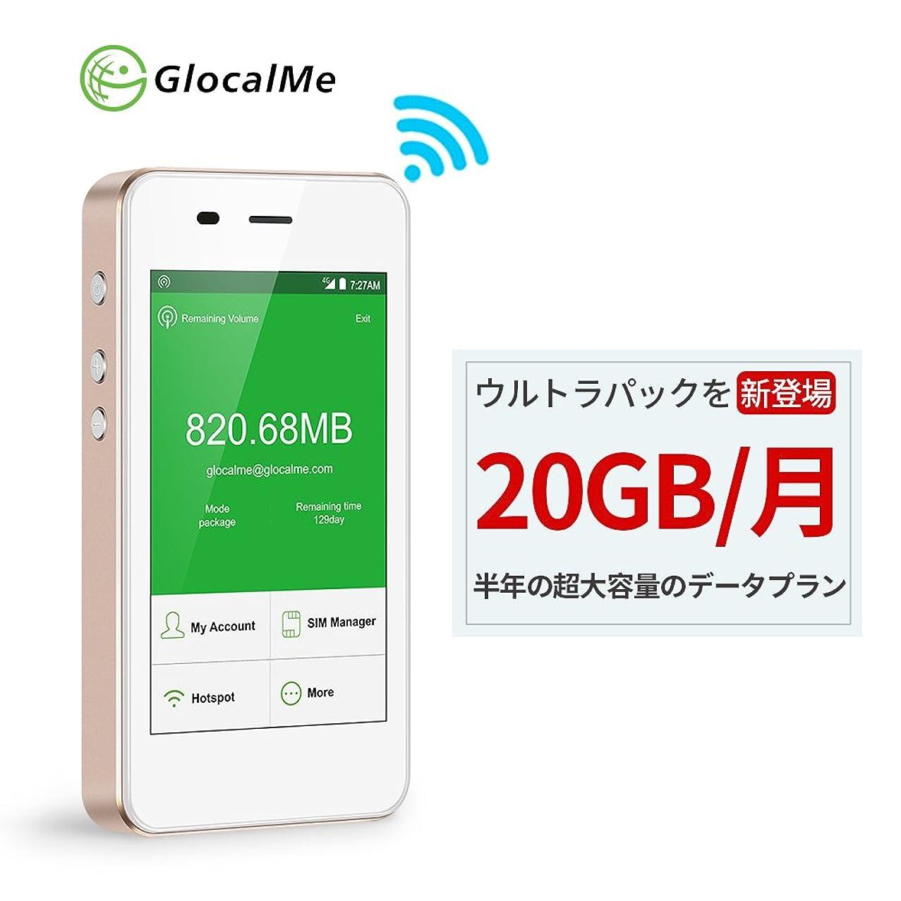 GlocalMe G3 モバイル Wi-Fi ルーター 日本国内ギガモンスター 毎月20GBプラン高速データ付け 高速4G LTE simフリー Pocket Mi-Fi スマートフォン?タブレット?パソコン全機種対応 超軽くて携帯便利 お盆 国内?海外旅行最適 (ゴールド)