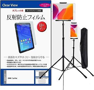 メディアカバーマーケット CHUWI SurPad [10.1インチ(1920x1200)] 機種で使える【タブレット フロアスタンド と 反射防止液晶保護フィルム のセット】 高さ調節可能 収納袋付き