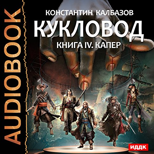 Puppeteer IV. Privateer [Russian Edition] audiobook cover art