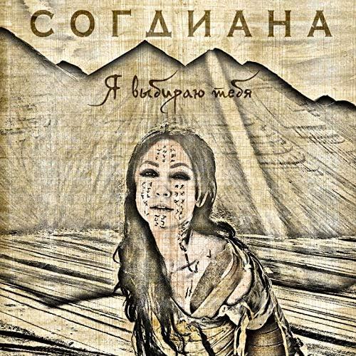 Согдиана