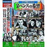 イタリア映画 コレクション 2ペンスの希望 DVD10枚組 ACC-209