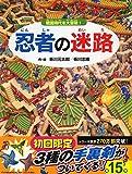 忍者の迷路 戦国時代を大冒険!