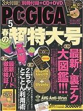 PC・GIGA (ピーシーギガ) 2009年 05月号 [雑誌]