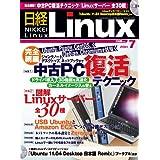 日経 Linux (リナックス) 2011年 07月号 [雑誌]