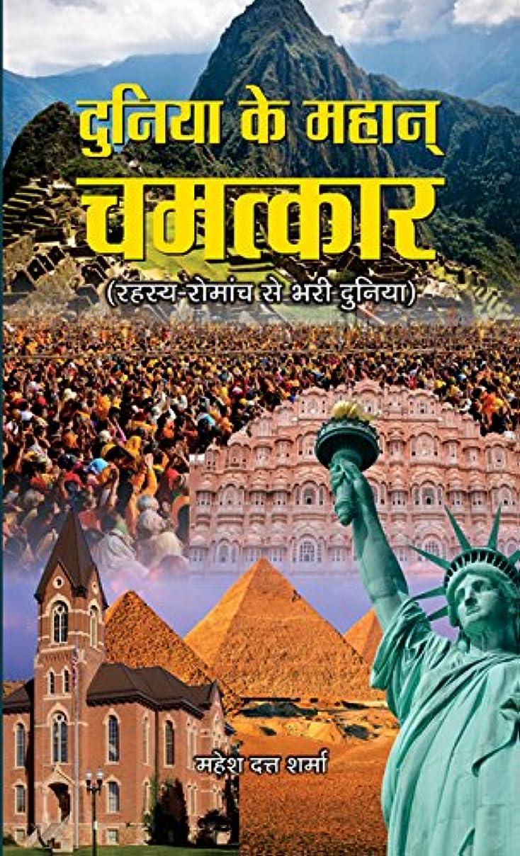 縮れたやろうリースDUNIYA KE MAHAN CHAMATKAR (Hindi Edition)