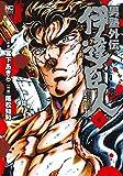 男塾外伝 伊達臣人 ( 6) (ニチブンコミックス)