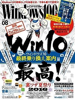 [晋遊舎]のWindows100% 2016年 08月号 [雑誌]