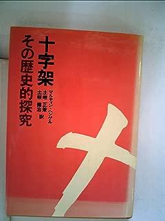 十字架ーその歴史的探究 (1983年)