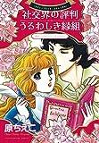 社交界の評判/うるわしき縁組 (ハーレクインコミックス・エクストラ)