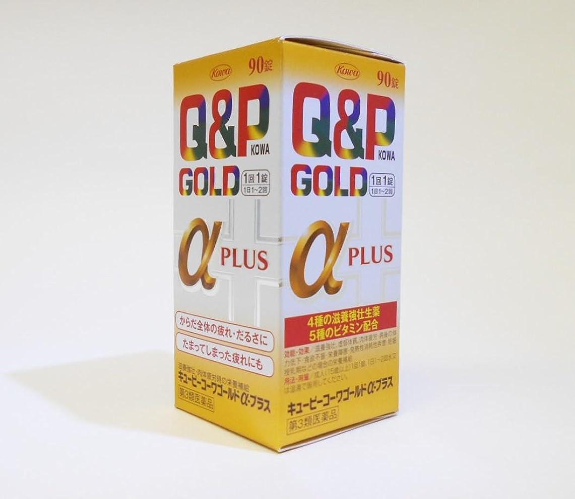 ファイナンス線形シールド【第3類医薬品】キューピーコーワゴールドα-プラス 90錠 ×3