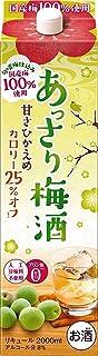 [梅酒] あっさり梅酒 2Lパック 6本 (2000ml)(2リットル)(1800ml・1.8L)合同酒精