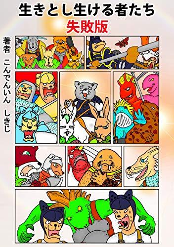 Ikitoshiikerumonotachizerosippaibann (Japanese Edition)