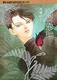 雨柳堂夢咄(11) (Nemuki+コミックス)