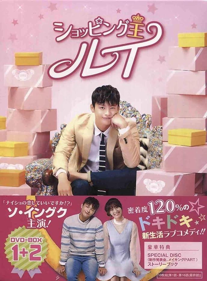 味アルカイック能力ショッピング王ルイDVD - BOX 1 + 2 10枚組の日本語字幕