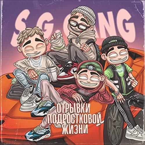 СОУ ТАЙРД (feat. Chilling Kid & G.R.G) [Explicit]