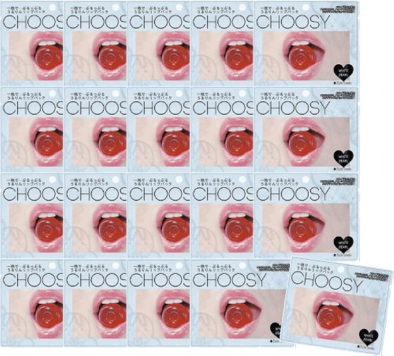 増強する重くする疫病ピュアスマイル CHOOSY2 ホワイトパ-ル20枚セット