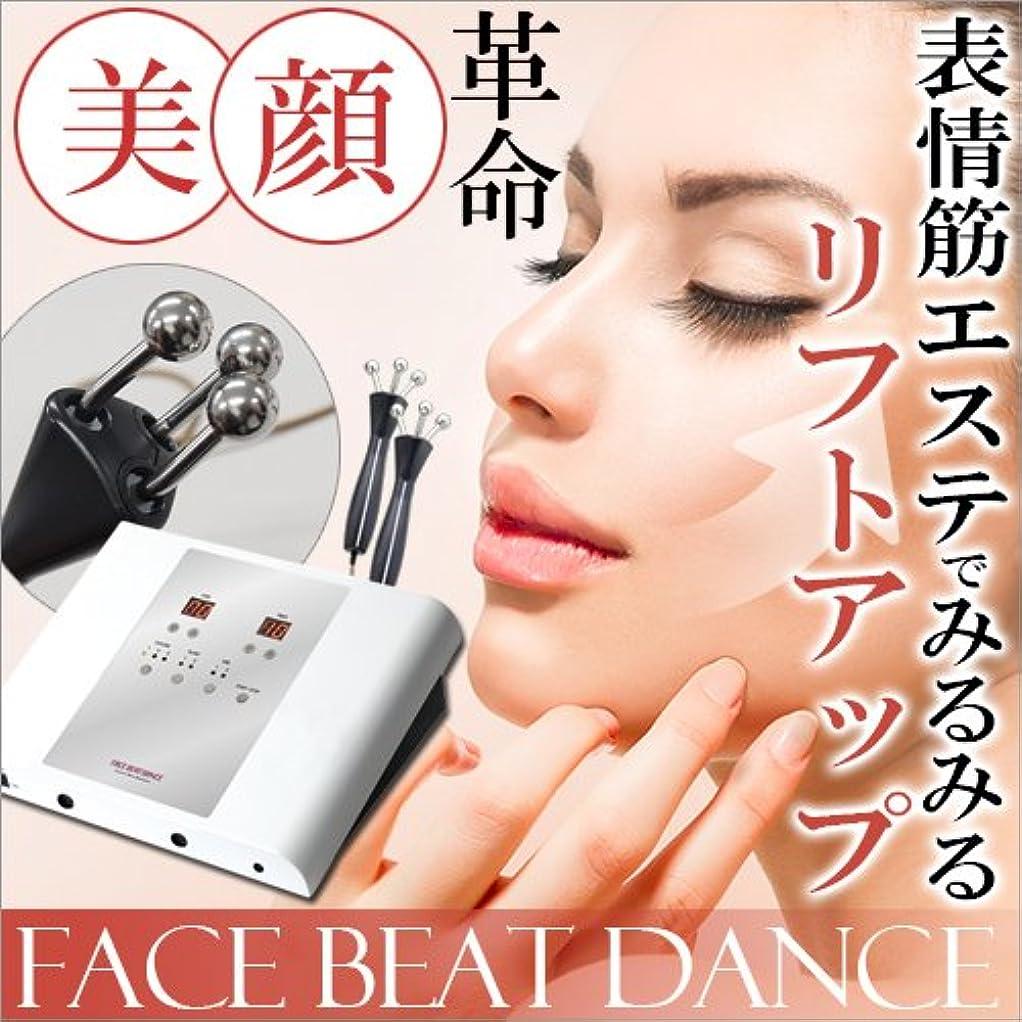 補うパール引用エステ業務用 美顔器 FACE BEAT DANCE(フェイスビートダンス)/ 無償納品研修付