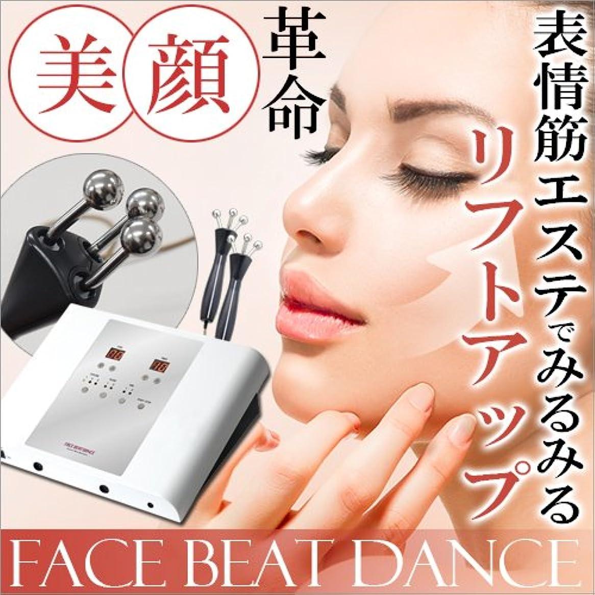 出来事拘束するバルクエステ業務用 美顔器 FACE BEAT DANCE(フェイスビートダンス)/ 無償納品研修付