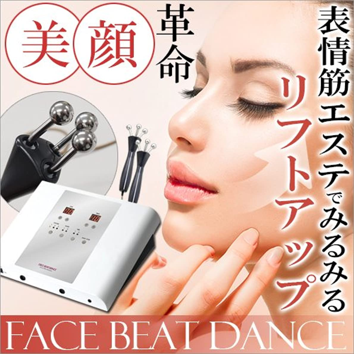 誤って維持する寂しいエステ業務用 美顔器 FACE BEAT DANCE(フェイスビートダンス)/ 無償納品研修付