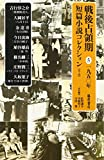 戦後占領期短篇小説コレクション 5 1950年 (5)
