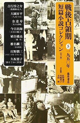戦後占領期短篇小説コレクション 5 1950年 (5)の詳細を見る
