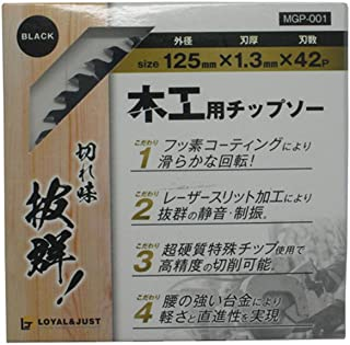(LOYAL & JUST) 木工用チップソー 125mm×1.3×42p