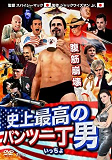 史上最高のパンツ一丁男 [DVD]