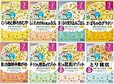 和光堂 ぐーぐーキッチン 7か月から 8種類