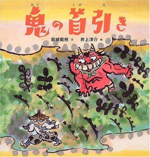 鬼の首引き (日本傑作絵本シリーズ)