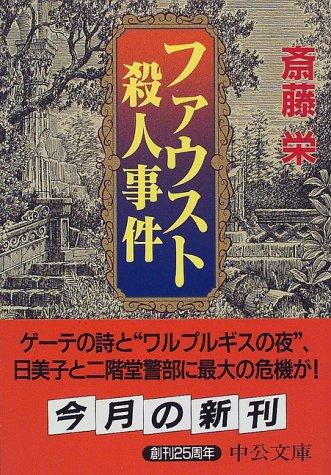 ファウスト殺人事件 (中公文庫)