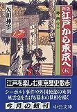 新版 江戸から東京へ〈5〉本所 下 (中公文庫)